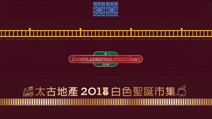 Watch the highlights of Swire Properties White Christmas Street Fair 2018.