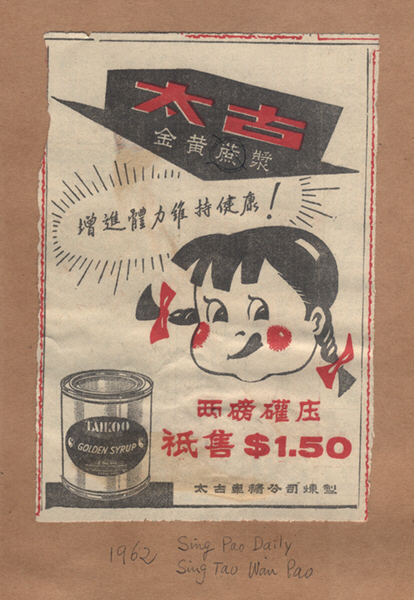 Taikoo Sugar advertisement in local newspaper Sing Pao Daily in 1959.