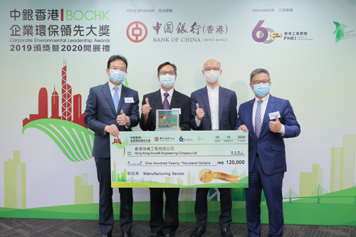 Matthew Tang, Group Environment Manager of HAECO (second from left), received the award from Mr Wang Bing, Deputy Chief Executive of the BOCHK (left), Mr Wong Kamsing, Secretary for the Environment of the HKSAR (second from right), and Professor Daniel Cheng, Honorary President of Federation of Hong Kong Industries (right).